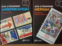 'Эти странные...' - две книги об иностранцах от издательства «Альпина Паблишер»