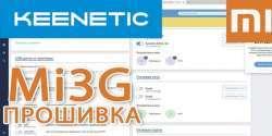 Прошивка Keenetic в роутер Xiaomi 3G + установка Breed как из MiWiFi, так и из Padavan