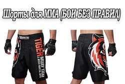 Спортивные шорты для MMA (БОИ БЕЗ ПРАВИЛ)