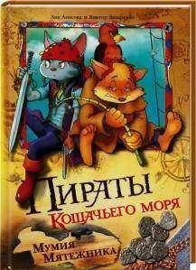 Обзор книг серии 'Пираты кошачьего моря'
