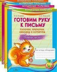 Обзор посылки из книжного клуба - детские прописи и подарок