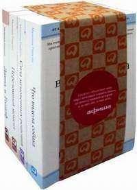 Лучшие книги М. Гладуэлла - обзор комплекта