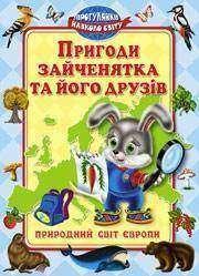 Обзор детских энциклопедий серии 'Прогулки вокруг света'