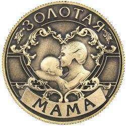 Счастливая монета 'Золотая Мама'