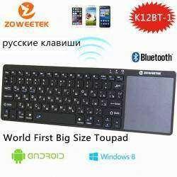 Блютуз клавиатурка K12BT-1