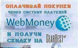 Покупай через Webmoney в Gearbest и получай ценные призы и кэшбэк